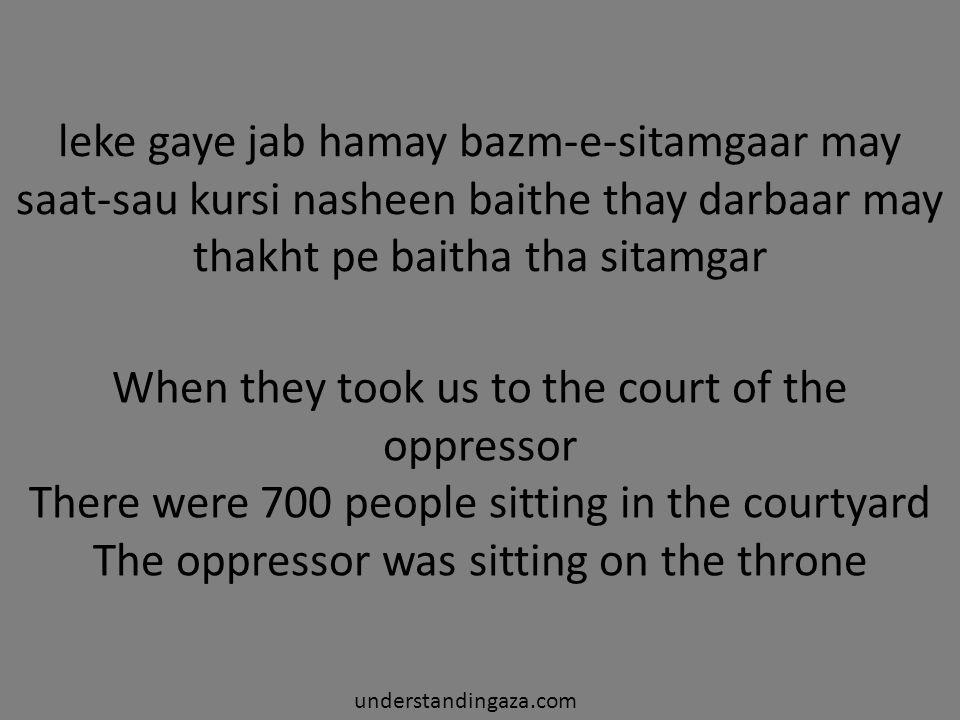 leke gaye jab hamay bazm-e-sitamgaar may saat-sau kursi nasheen baithe thay darbaar may thakht pe baitha tha sitamgar understandingaza.com When they t