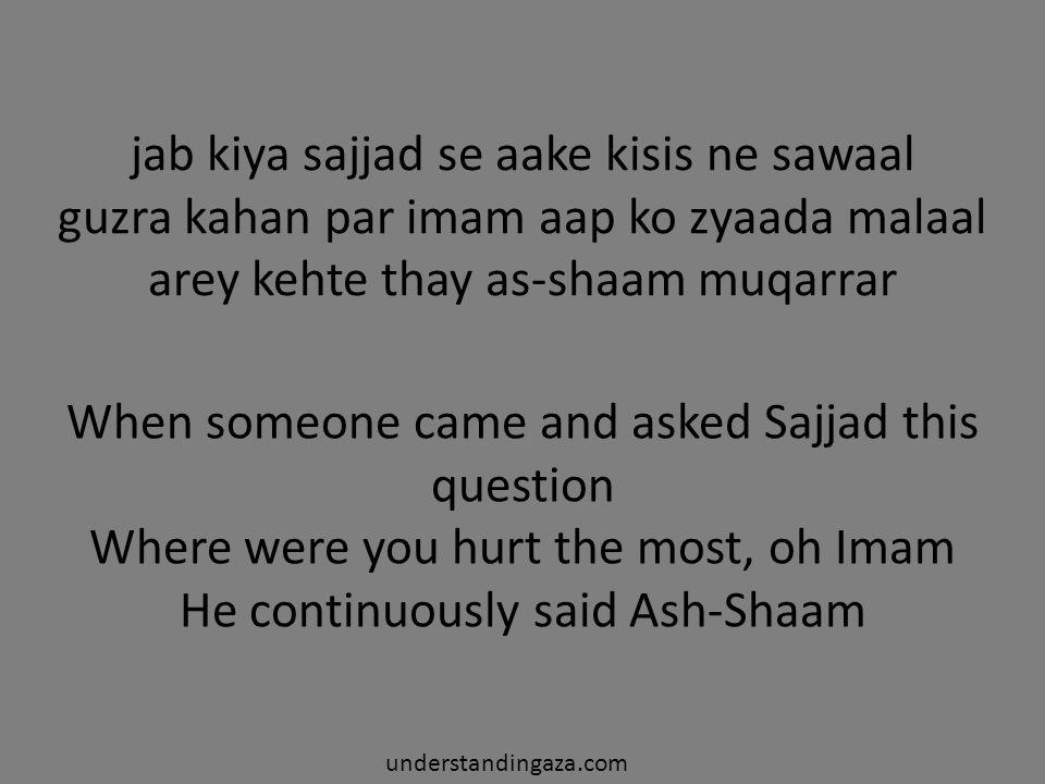 jab kiya sajjad se aake kisis ne sawaal guzra kahan par imam aap ko zyaada malaal arey kehte thay as-shaam muqarrar understandingaza.com When someone
