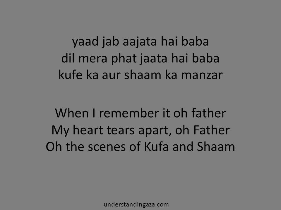 yaad jab aajata hai baba dil mera phat jaata hai baba kufe ka aur shaam ka manzar understandingaza.com When I remember it oh father My heart tears apa