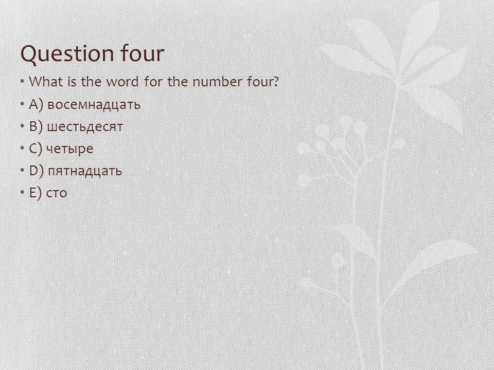 Question four What is the word for the number four.
