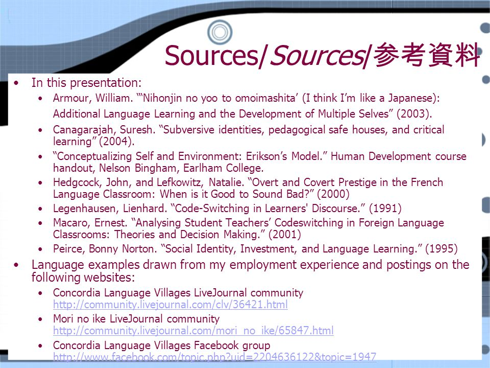 Sources/Sources/ 参考資料 In this presentation: Armour, William.
