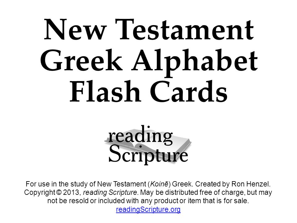 New Testament Greek Alphabet Flash Cards For use in the study of New Testament (Koinē) Greek.