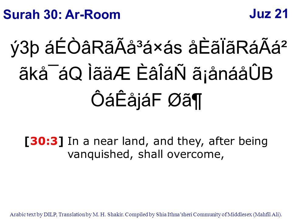 Juz 21 Arabic text by DILP, Translation by M.H. Shakir.
