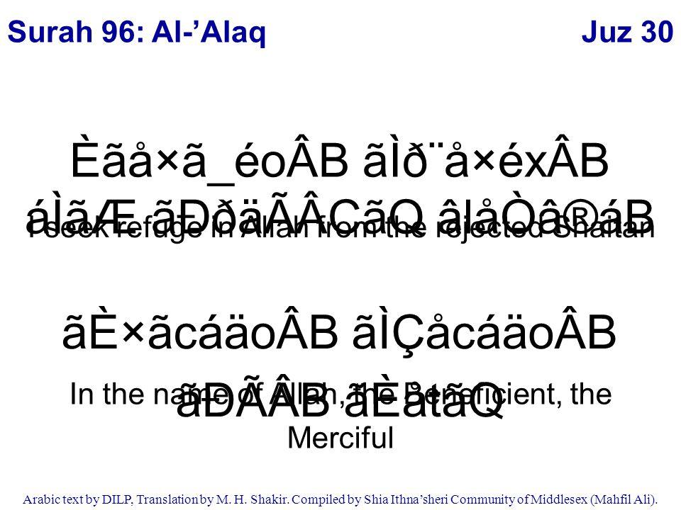 Juz 30 Arabic text by DILP, Translation by M. H. Shakir. Compiled by Shia Ithna'sheri Community of Middlesex (Mahfil Ali). ãÈ×ãcáäoÂB ãÌÇåcáäoÂB ãÐÃÂB