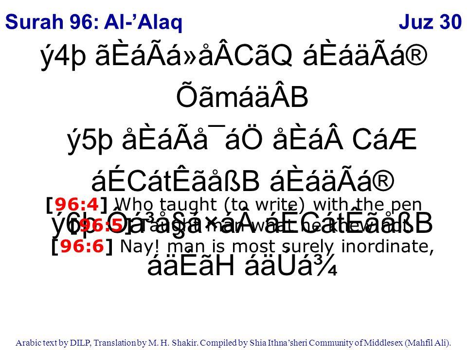 Juz 30 Arabic text by DILP, Translation by M. H. Shakir. Compiled by Shia Ithna'sheri Community of Middlesex (Mahfil Ali). ý4þ ãÈáÃá»åÂCãQ áÈáäÃá® Õãm