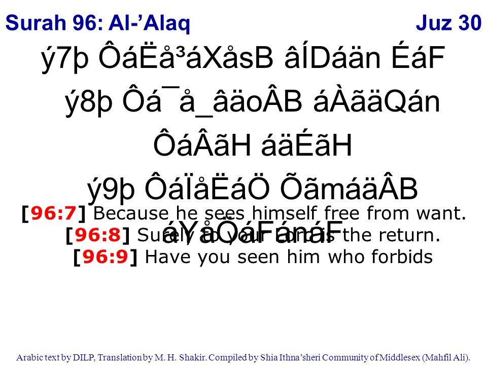 Juz 30 Arabic text by DILP, Translation by M. H. Shakir. Compiled by Shia Ithna'sheri Community of Middlesex (Mahfil Ali). ý7þ ÔáËå³áXåsB âÍDáän ÉáF ý