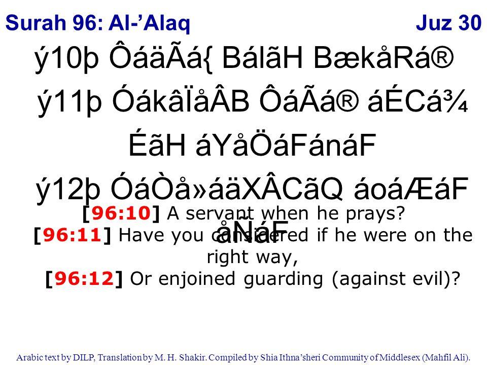 Juz 30 Arabic text by DILP, Translation by M. H. Shakir. Compiled by Shia Ithna'sheri Community of Middlesex (Mahfil Ali). ý10þ ÔáäÃá{ BálãH BækåRá® ý
