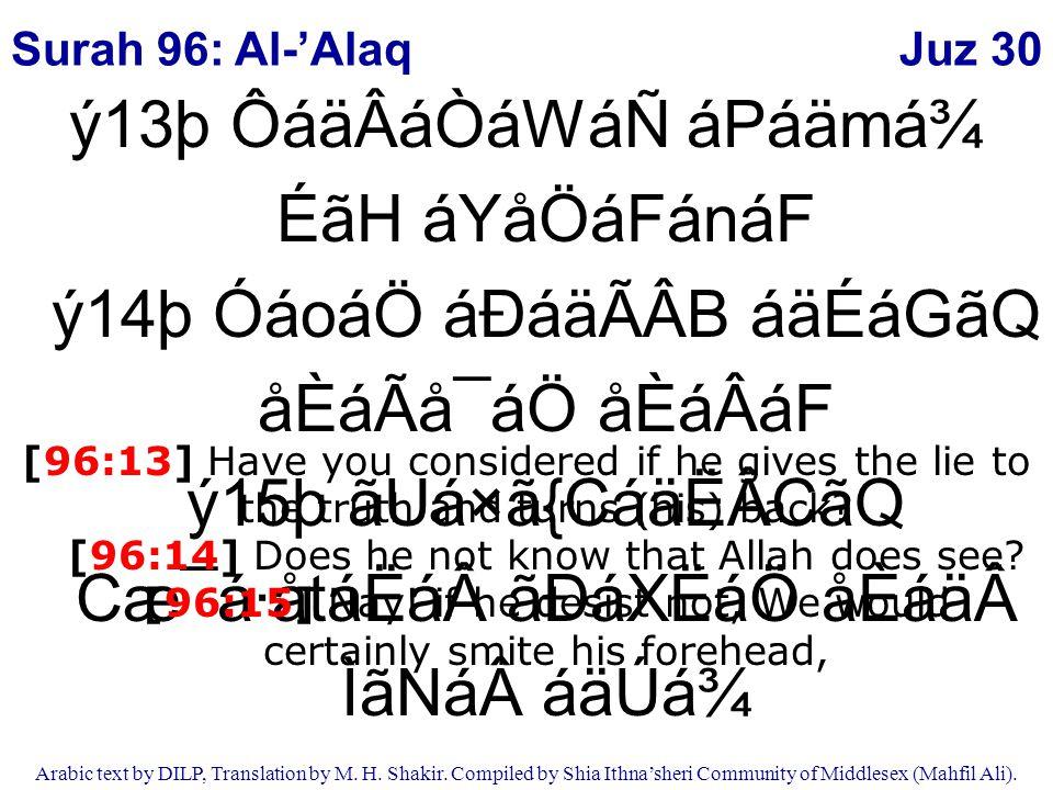 Juz 30 Arabic text by DILP, Translation by M. H. Shakir. Compiled by Shia Ithna'sheri Community of Middlesex (Mahfil Ali). ý13þ ÔáäÂáÒáWáÑ áPáämá¾ ÉãH