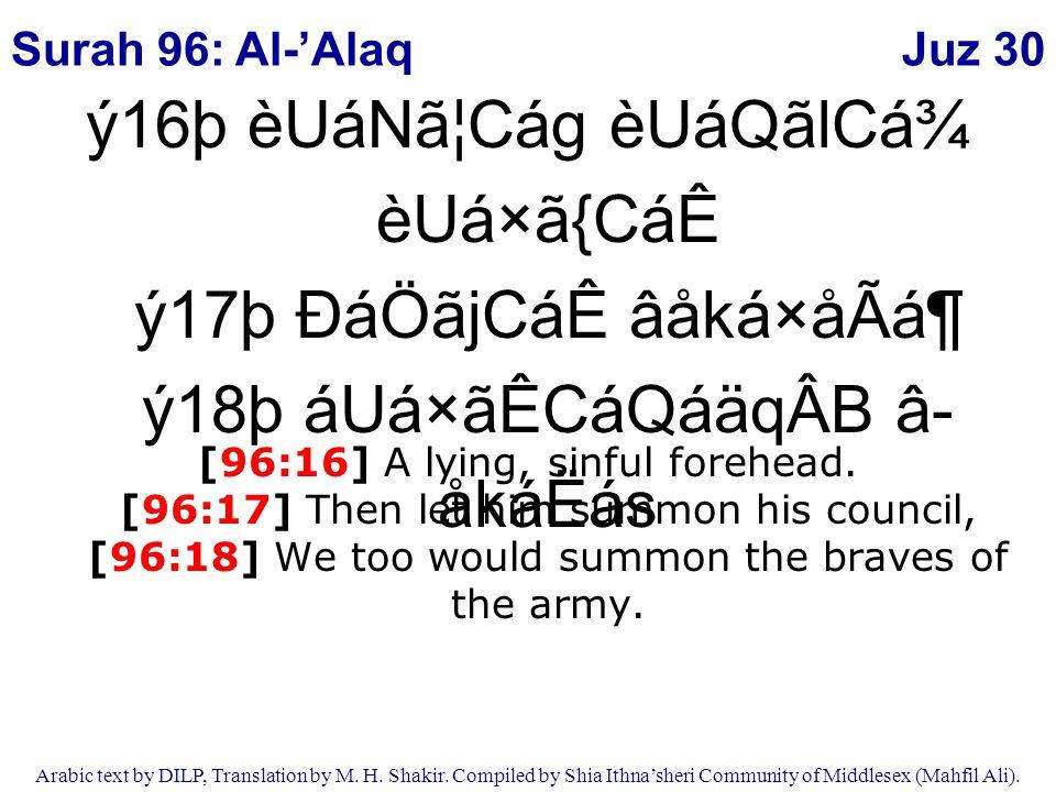 Juz 30 Arabic text by DILP, Translation by M. H. Shakir. Compiled by Shia Ithna'sheri Community of Middlesex (Mahfil Ali). ý16þ èUáNã¦Cág èUáQãlCá¾ èU