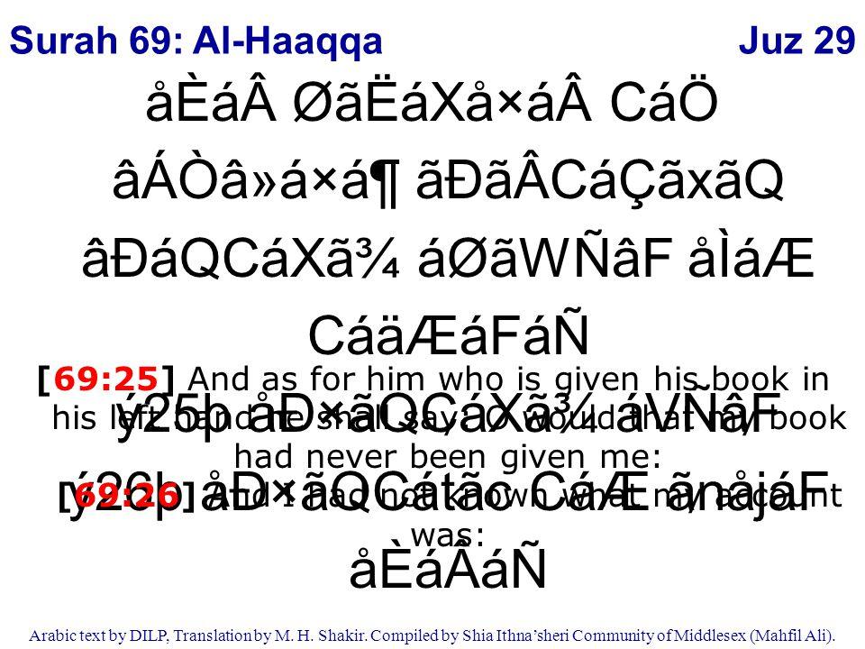 Juz 29 Arabic text by DILP, Translation by M. H. Shakir.