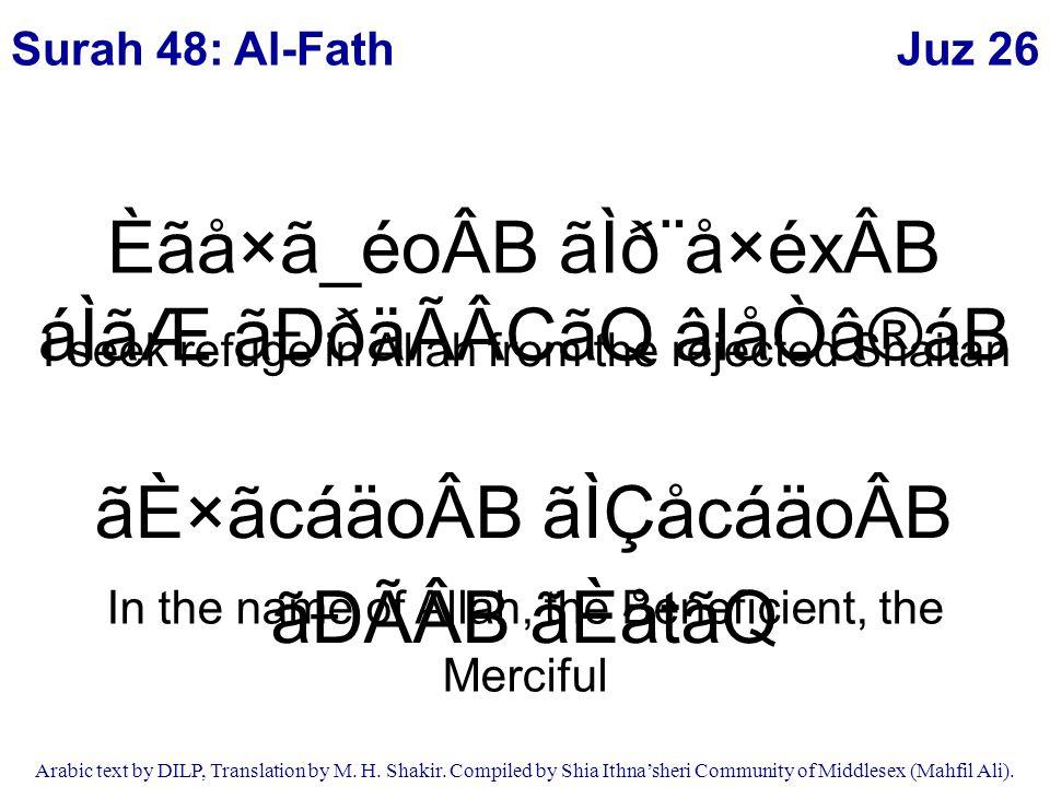 Juz 26 Arabic text by DILP, Translation by M. H. Shakir. Compiled by Shia Ithna'sheri Community of Middlesex (Mahfil Ali). ãÈ×ãcáäoÂB ãÌÇåcáäoÂB ãÐÃÂB