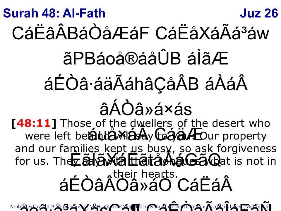 Juz 26 Arabic text by DILP, Translation by M. H. Shakir. Compiled by Shia Ithna'sheri Community of Middlesex (Mahfil Ali). CáËâÂBáÒåÆáF CáËåXáÃá³áw ãP