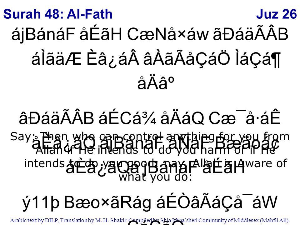 Juz 26 Arabic text by DILP, Translation by M. H. Shakir. Compiled by Shia Ithna'sheri Community of Middlesex (Mahfil Ali). ájBánáF åÉãH CæNå×áw ãÐáäÃÂ