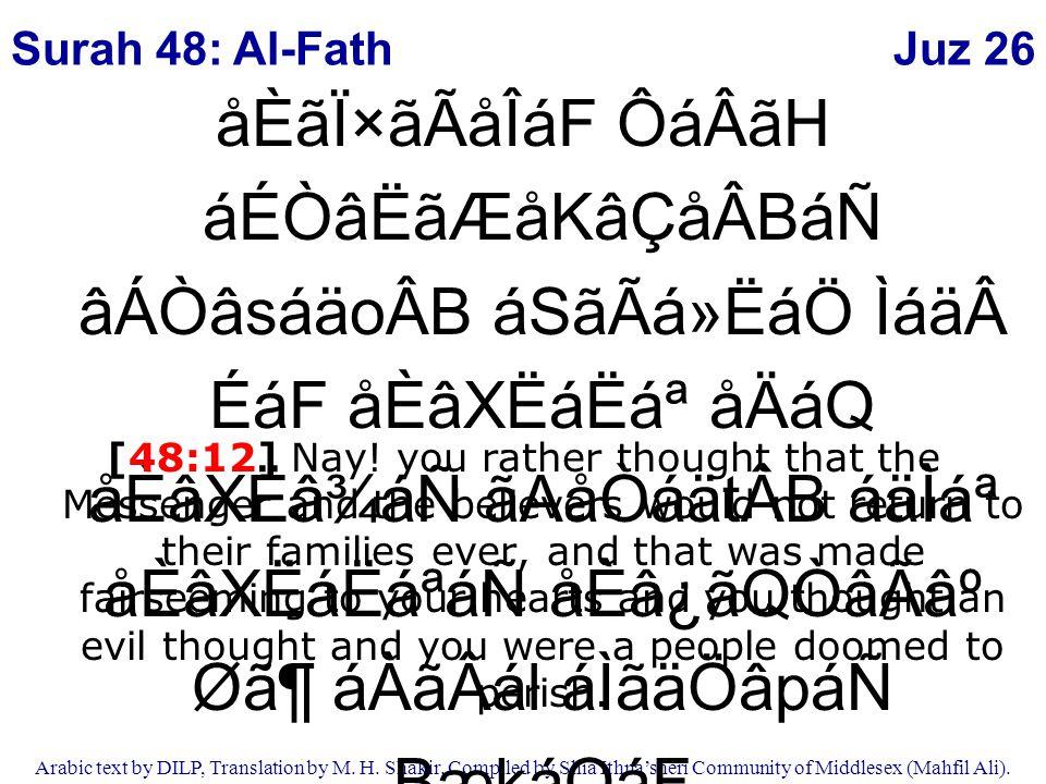 Juz 26 Arabic text by DILP, Translation by M. H. Shakir. Compiled by Shia Ithna'sheri Community of Middlesex (Mahfil Ali). åÈãÏ×ãÃåÎáF ÔáÂãH áÉÒâËãÆåK