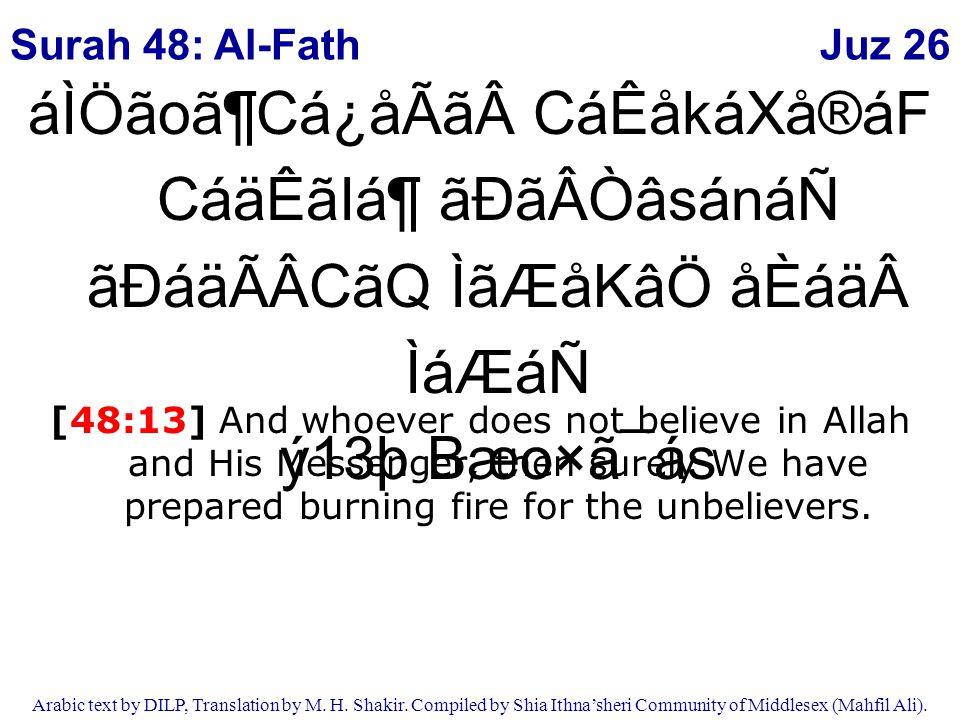 Juz 26 Arabic text by DILP, Translation by M. H. Shakir. Compiled by Shia Ithna'sheri Community of Middlesex (Mahfil Ali). áÌÖãoã¶Cá¿åÃãCáÊåkáXå®áF