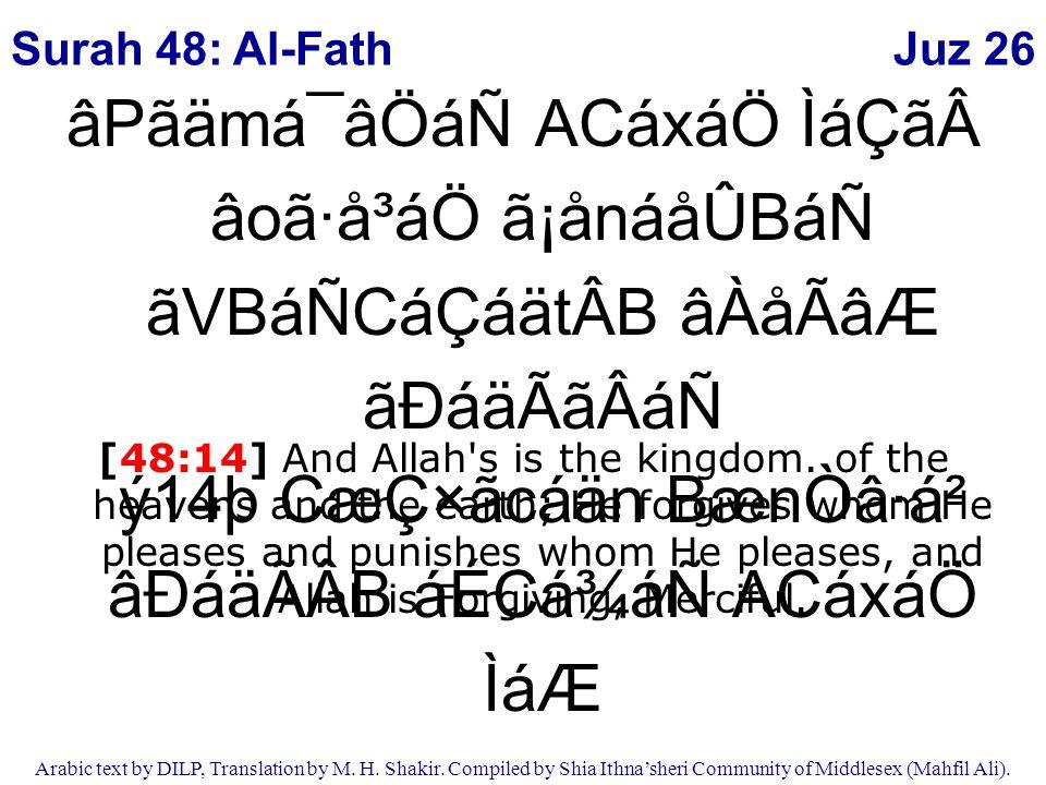 Juz 26 Arabic text by DILP, Translation by M. H. Shakir. Compiled by Shia Ithna'sheri Community of Middlesex (Mahfil Ali). âPãämá¯âÖáÑ ACáxáÖ ÌáÇãâo