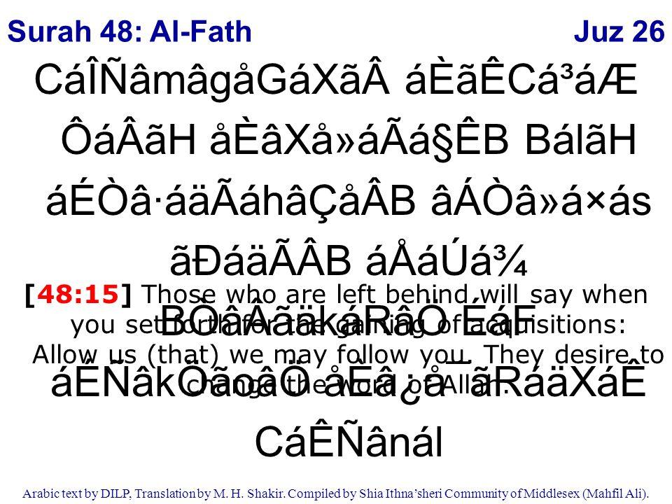 Juz 26 Arabic text by DILP, Translation by M. H. Shakir. Compiled by Shia Ithna'sheri Community of Middlesex (Mahfil Ali). CáÎÑâmâgåGáXãáÈãÊCá³áÆ Ôá