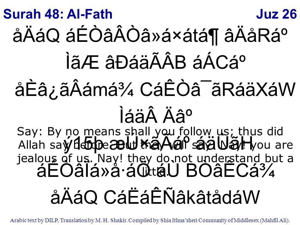 Juz 26 Arabic text by DILP, Translation by M. H. Shakir. Compiled by Shia Ithna'sheri Community of Middlesex (Mahfil Ali). åÄáQ áÉÒâÂÒâ»á×átᶠâÄåRẠ