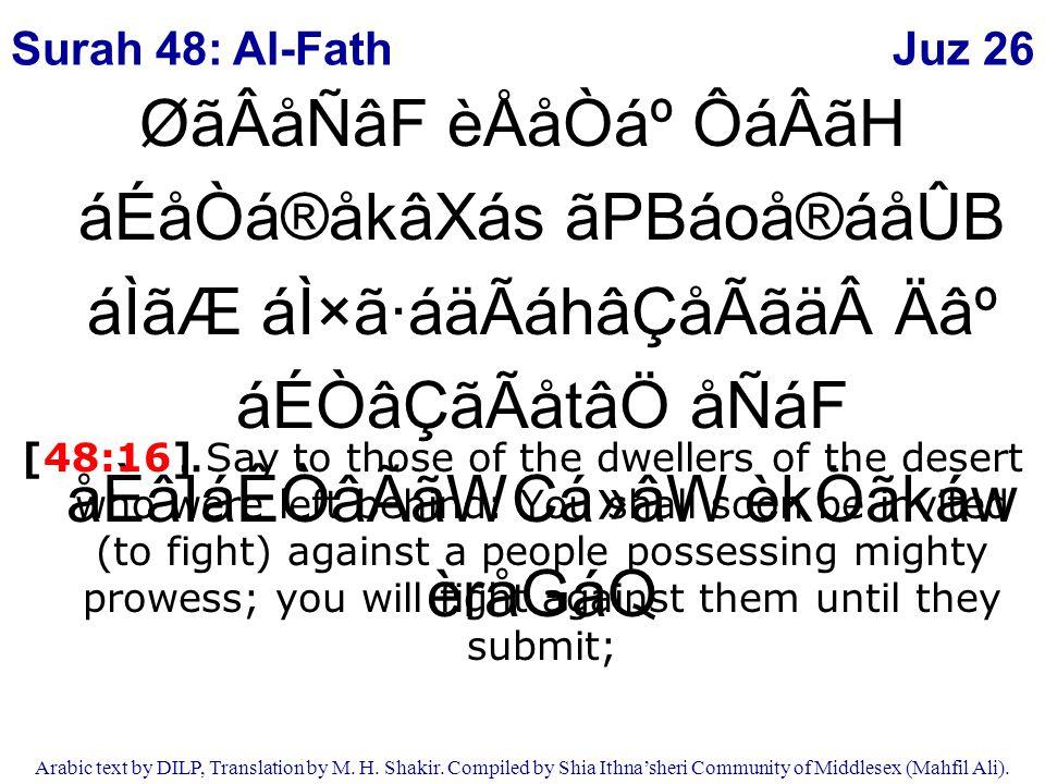 Juz 26 Arabic text by DILP, Translation by M. H. Shakir. Compiled by Shia Ithna'sheri Community of Middlesex (Mahfil Ali). ØãÂåÑâF èÅåÒẠÔáÂãH áÉåÒá®