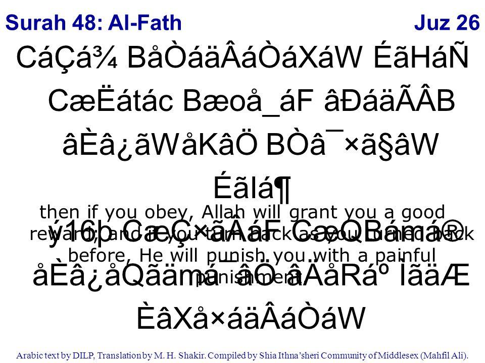 Juz 26 Arabic text by DILP, Translation by M. H. Shakir. Compiled by Shia Ithna'sheri Community of Middlesex (Mahfil Ali). CáÇá¾ BåÒáäÂáÒáXáW ÉãHáÑ Cæ
