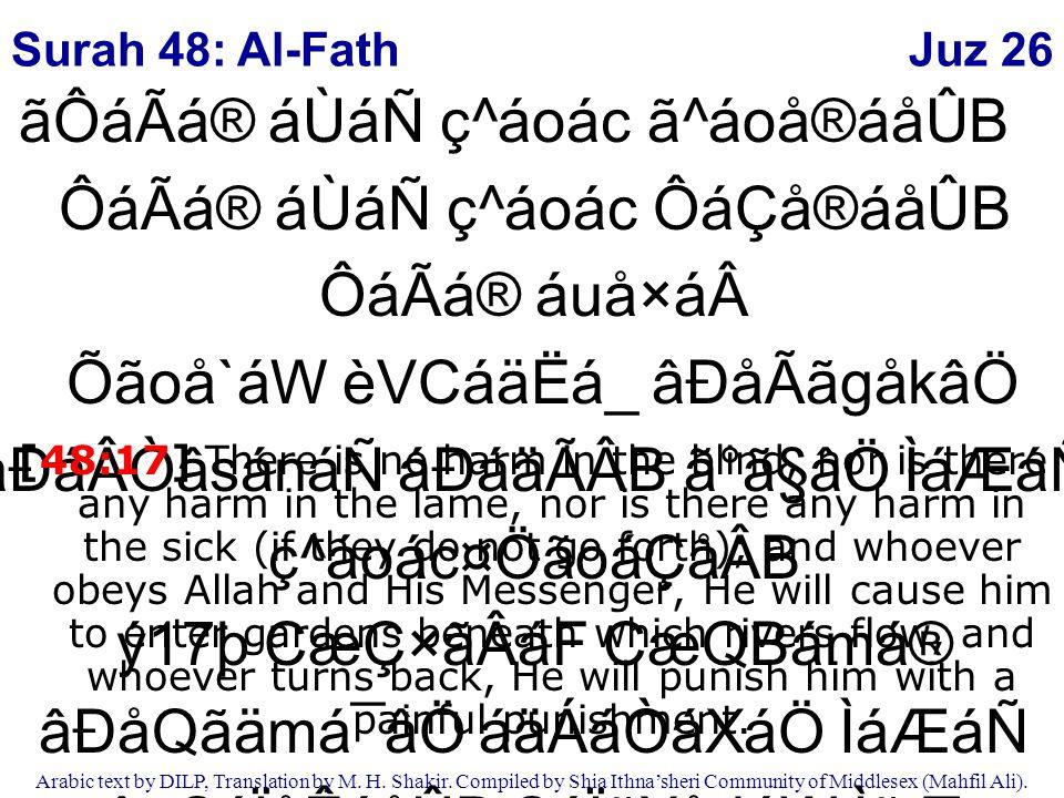 Juz 26 Arabic text by DILP, Translation by M. H. Shakir. Compiled by Shia Ithna'sheri Community of Middlesex (Mahfil Ali). ãÔáÃá® áÙáÑ ç^áoác ã^áoå®áå