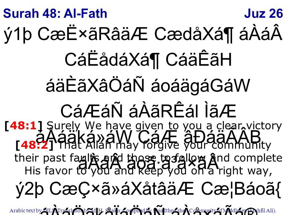 Juz 26 Arabic text by DILP, Translation by M. H. Shakir. Compiled by Shia Ithna'sheri Community of Middlesex (Mahfil Ali). ý1þ CæË×ãRâäÆ CædåXᶠáÀá