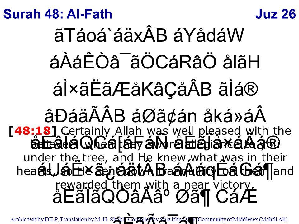 Juz 26 Arabic text by DILP, Translation by M. H. Shakir. Compiled by Shia Ithna'sheri Community of Middlesex (Mahfil Ali). ãTáoá`áäxÂB áYådáW áÀáÊÒâ¯ã