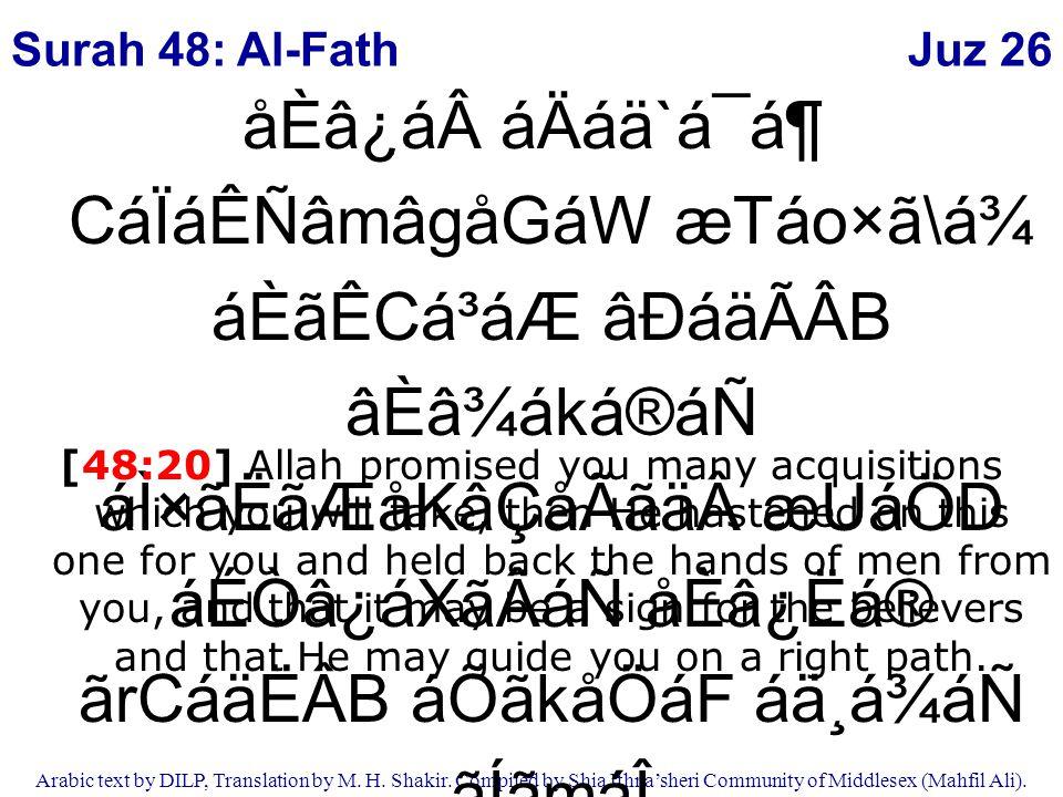 Juz 26 Arabic text by DILP, Translation by M. H. Shakir. Compiled by Shia Ithna'sheri Community of Middlesex (Mahfil Ali). åÈâ¿ááÄáä`á¯á¶ CáÏáÊÑâmâg