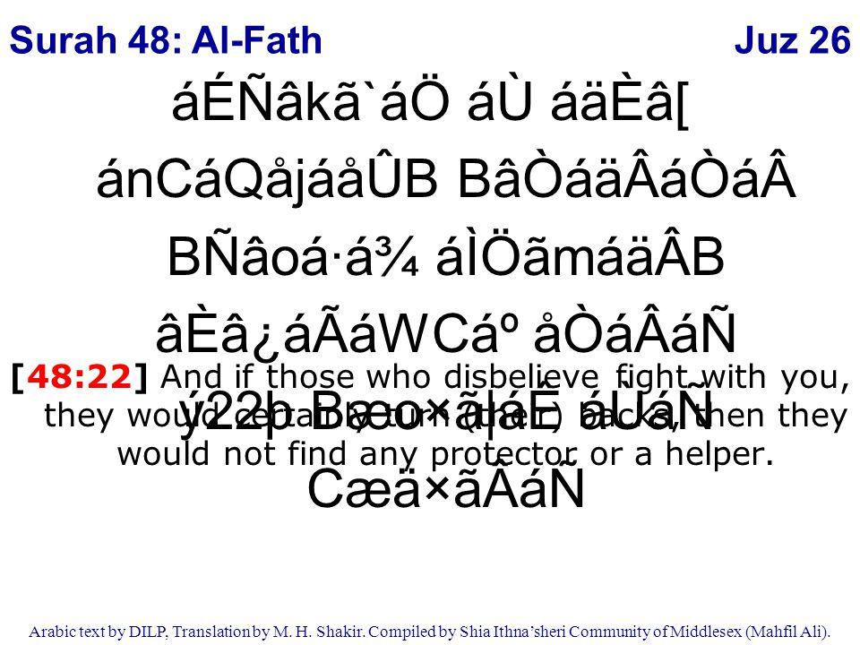 Juz 26 Arabic text by DILP, Translation by M. H. Shakir. Compiled by Shia Ithna'sheri Community of Middlesex (Mahfil Ali). áÉÑâkã`áÖ áÙ áäÈâ[ ánCáQåjá