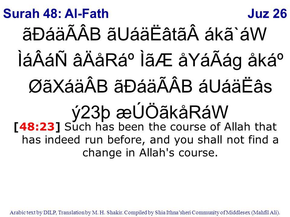Juz 26 Arabic text by DILP, Translation by M. H. Shakir. Compiled by Shia Ithna'sheri Community of Middlesex (Mahfil Ali). ãÐáäÃÂB ãUáäËâtãákã`áW Ìá