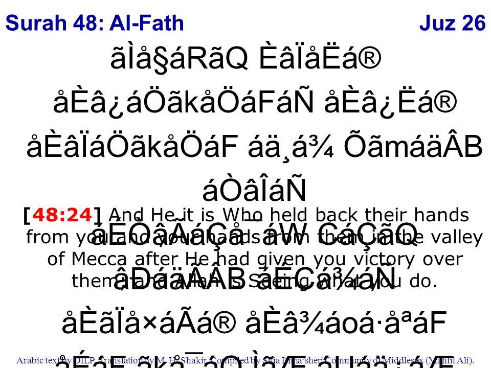 Juz 26 Arabic text by DILP, Translation by M. H. Shakir. Compiled by Shia Ithna'sheri Community of Middlesex (Mahfil Ali). ãÌå§áRãQ ÈâÏåËá® åÈâ¿áÖãkåÖ