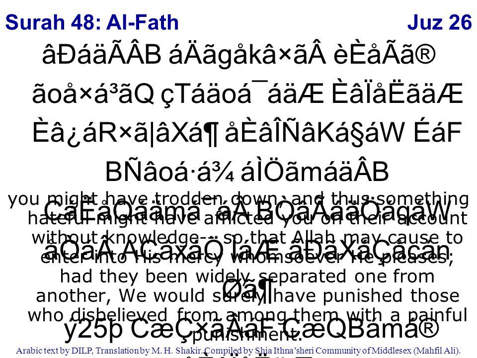 Juz 26 Arabic text by DILP, Translation by M. H. Shakir. Compiled by Shia Ithna'sheri Community of Middlesex (Mahfil Ali). âÐáäÃÂB áÄãgåkâ×ãèÈåÃã® ã