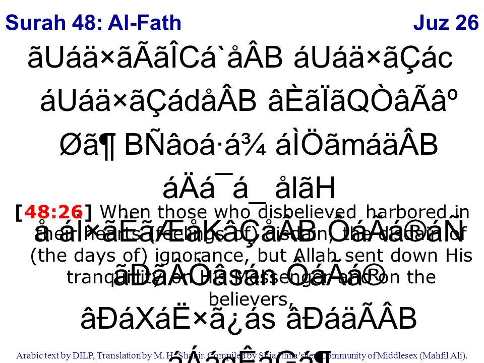 Juz 26 Arabic text by DILP, Translation by M. H. Shakir. Compiled by Shia Ithna'sheri Community of Middlesex (Mahfil Ali). ãUáä×ãÃãÎCá`åÂB áUáä×ãÇác á