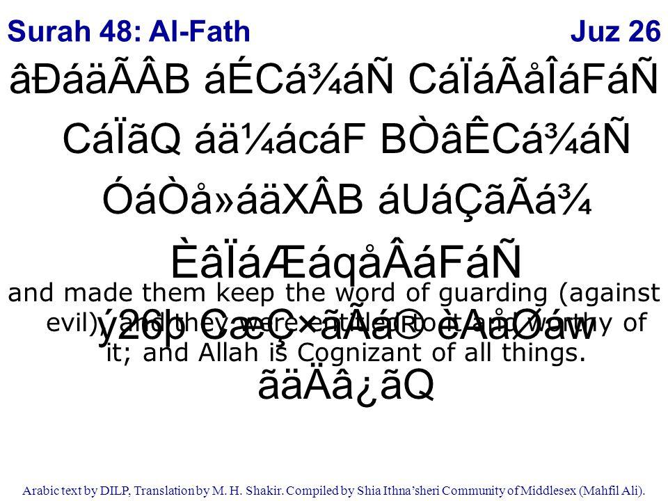 Juz 26 Arabic text by DILP, Translation by M. H. Shakir. Compiled by Shia Ithna'sheri Community of Middlesex (Mahfil Ali). âÐáäÃÂB áÉCá¾áÑ CáÏáÃåÎáFáÑ