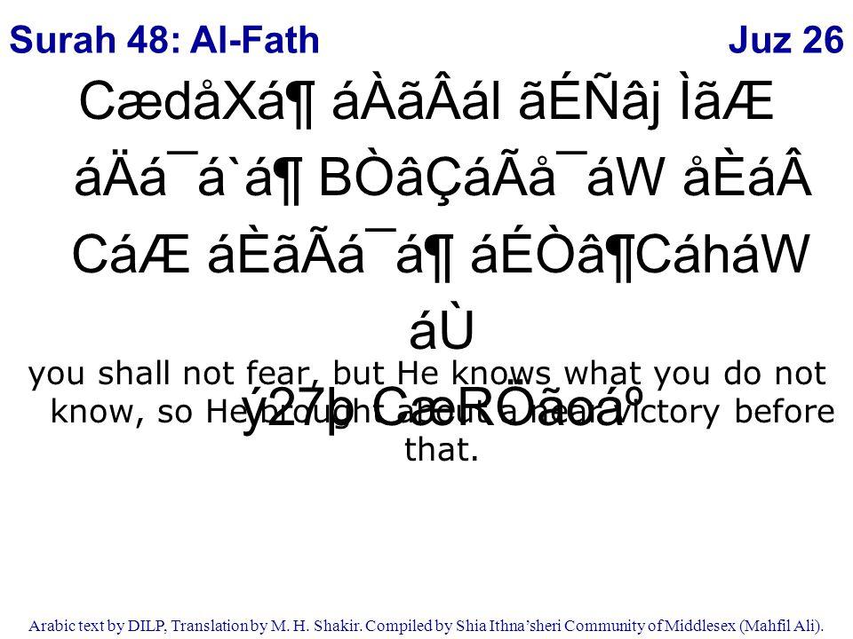 Juz 26 Arabic text by DILP, Translation by M. H. Shakir. Compiled by Shia Ithna'sheri Community of Middlesex (Mahfil Ali). CædåXᶠáÀãÂál ãÉÑâj ÌãÆ áÄ