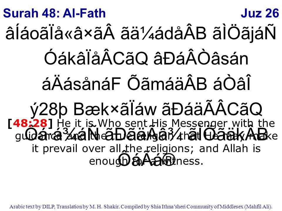 Juz 26 Arabic text by DILP, Translation by M. H. Shakir. Compiled by Shia Ithna'sheri Community of Middlesex (Mahfil Ali). âÍáoãÏå«â×ããä¼ádåÂB ãÌÖãj
