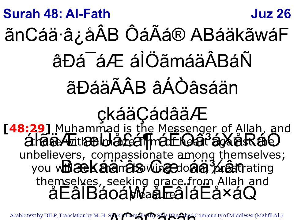 Juz 26 Arabic text by DILP, Translation by M. H. Shakir. Compiled by Shia Ithna'sheri Community of Middlesex (Mahfil Ali). ãnCáä·â¿åÂB ÔáÃá® ABáäkãwáF