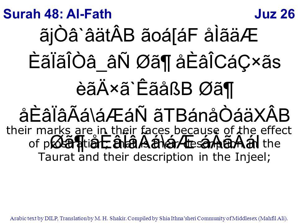 Juz 26 Arabic text by DILP, Translation by M. H. Shakir. Compiled by Shia Ithna'sheri Community of Middlesex (Mahfil Ali). ãjÒâ`âätÂB ãoá[áF åÌãäÆ ÈãÏ
