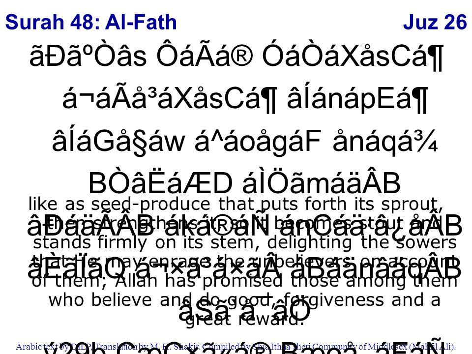 Juz 26 Arabic text by DILP, Translation by M. H. Shakir. Compiled by Shia Ithna'sheri Community of Middlesex (Mahfil Ali). ãÐãºÒâs ÔáÃá® ÓáÒáXåsCᶠá¬