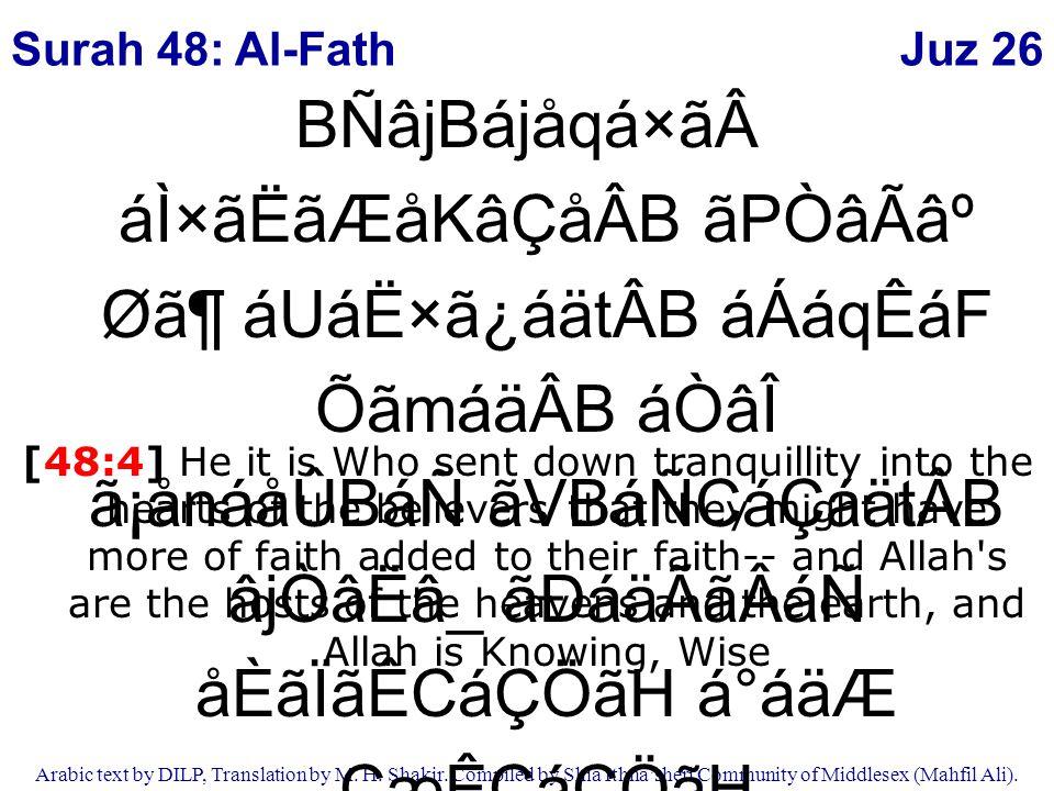 Juz 26 Arabic text by DILP, Translation by M. H. Shakir. Compiled by Shia Ithna'sheri Community of Middlesex (Mahfil Ali). BÑâjBájåqá×ãáÌ×ãËãÆåKâÇåÂ