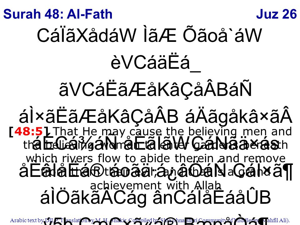 Juz 26 Arabic text by DILP, Translation by M. H. Shakir. Compiled by Shia Ithna'sheri Community of Middlesex (Mahfil Ali). CáÏãXådáW ÌãÆ Õãoå`áW èVCáä