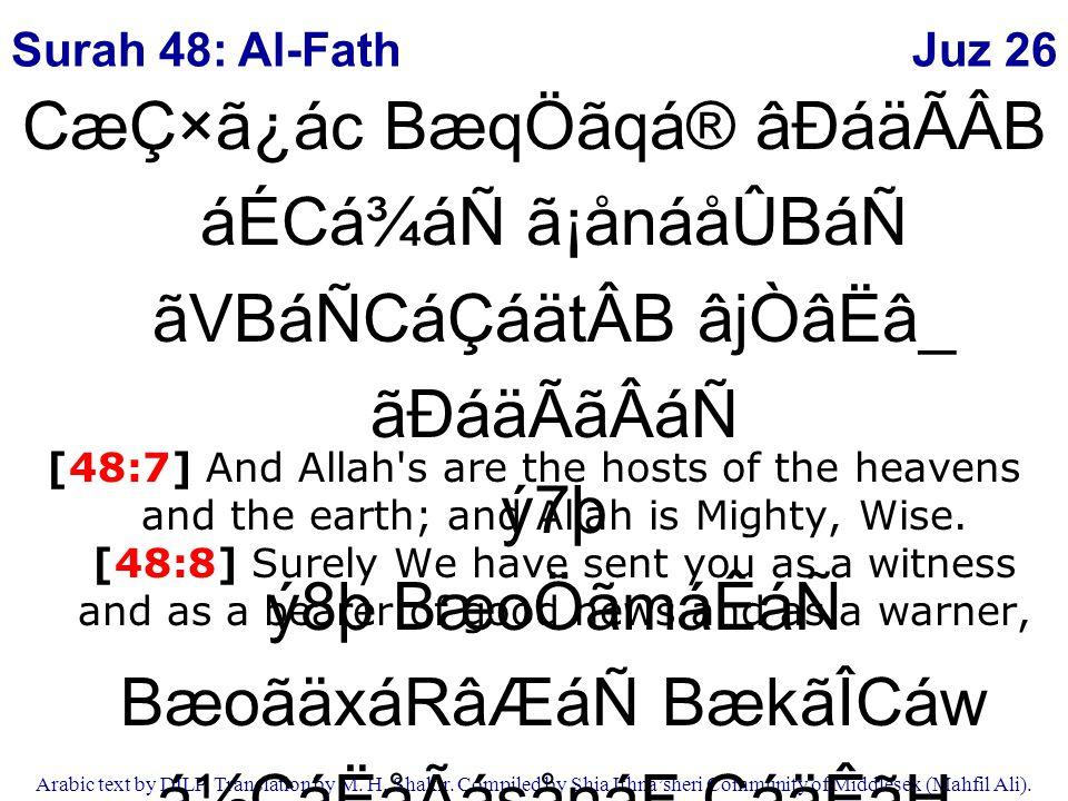 Juz 26 Arabic text by DILP, Translation by M. H. Shakir. Compiled by Shia Ithna'sheri Community of Middlesex (Mahfil Ali). CæÇ×ã¿ác BæqÖãqá® âÐáäÃÂB á