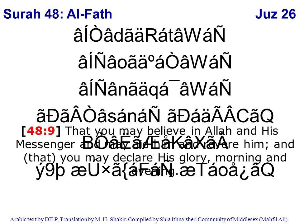 Juz 26 Arabic text by DILP, Translation by M. H. Shakir. Compiled by Shia Ithna'sheri Community of Middlesex (Mahfil Ali). âÍÒâdãäRátâWáÑ âÍÑâoãäºáÒâW