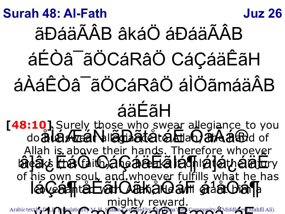Juz 26 Arabic text by DILP, Translation by M. H. Shakir. Compiled by Shia Ithna'sheri Community of Middlesex (Mahfil Ali). ãÐáäÃÂB âkáÖ áÐáäÃÂB áÉÒâ¯ã