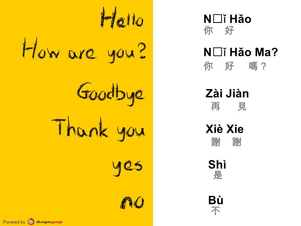 再 見 謝 你 好 你 好 嗎? Nǐ Hǎo Ma Zài Jiàn Xiè Xie Nǐ Hǎo 不 是 Shì Bù Powered by