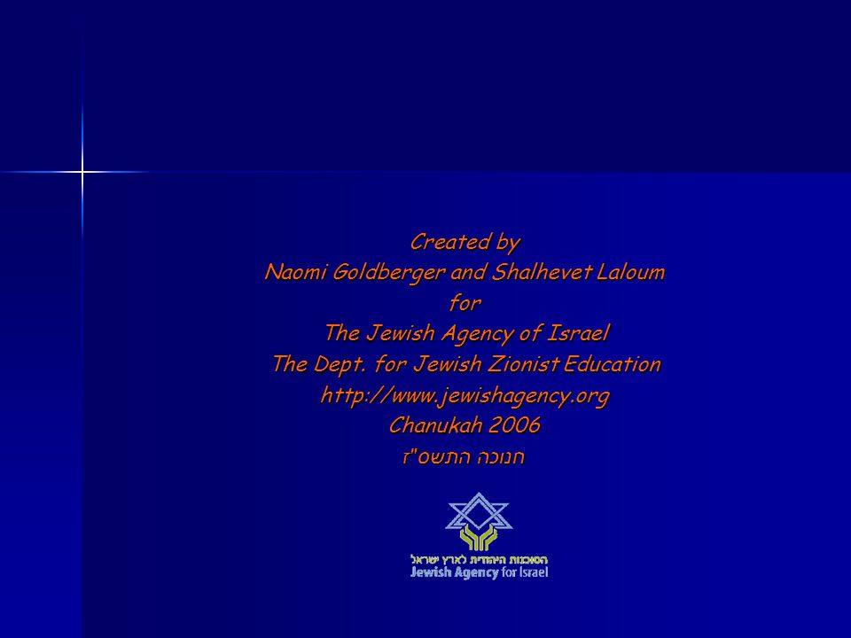 Created by Naomi Goldberger and Shalhevet Laloum for The Jewish Agency of Israel The Dept.