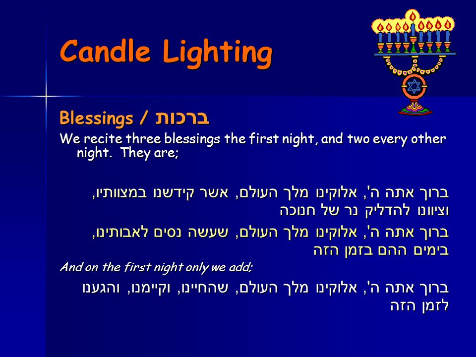 Candle Lighting Blessings / ברכות We recite three blessings the first night, and two every other night.
