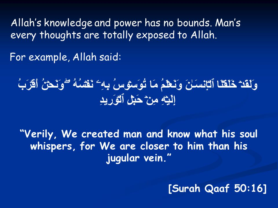 Allah's knowledge and power has no bounds. Man's every thoughts are totally exposed to Allah. For example, Allah said: وَلَقَدۡ خَلَقۡنَا ٱلۡإِنسَـٰنَ