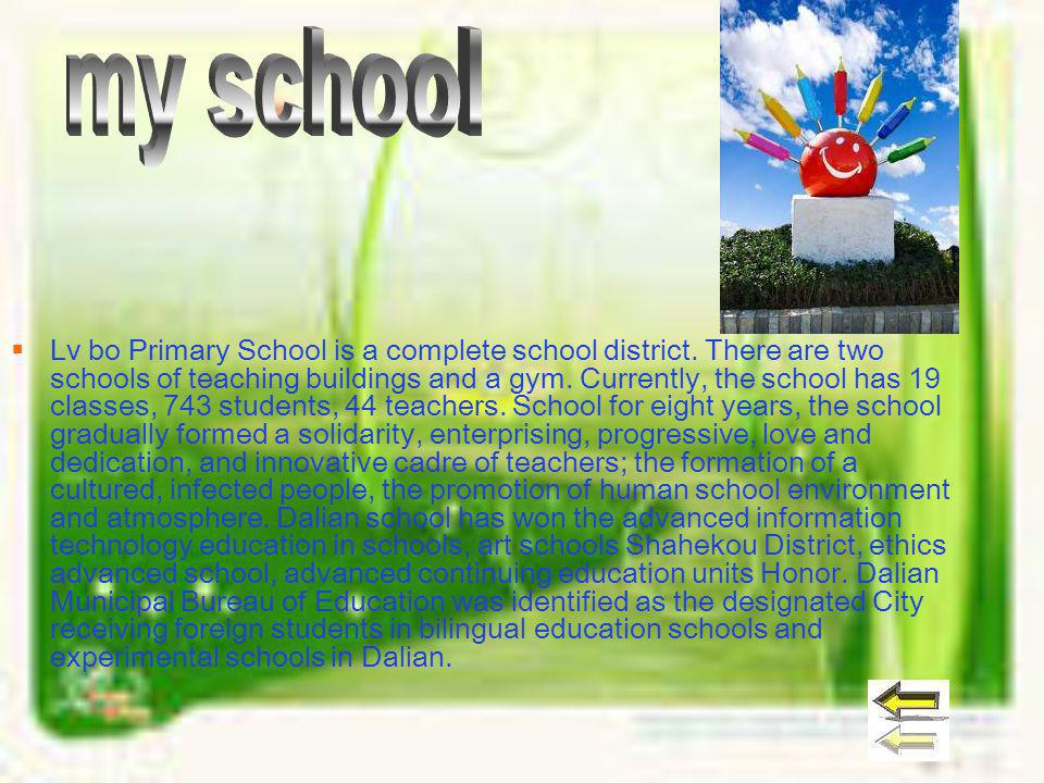 Lv bo Primary School is a complete school district.
