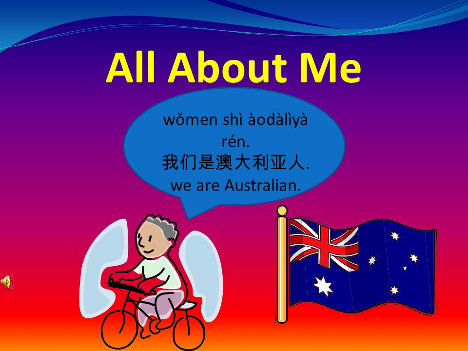 All About Me wǒ ài wǒ māma. 我爱我妈妈. I love my mum.